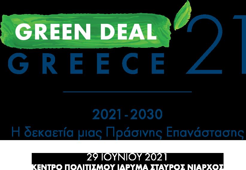Συνέδριο Green Deal Greece '21